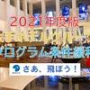 【2021年度】ホテル・各ロイヤリティプログラム条件緩和