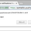突然表示される「Webプッシュ」は早急に滅んで欲しい