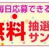 """【無料で有名商品が手に入る!?】サンプル百貨店の""""抽選サンプル""""とは?"""