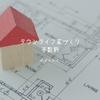 タウンライフ家づくりの手数料|無料で家づくり計画書がもらえる