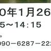 高知市での完成披露試写会に260人が参加!