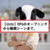 【Unity】RPGのオープニングから戦闘シーンまで。