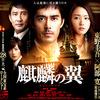 映画「麒麟の翼」(2012)・・・「新参者」の映画化。