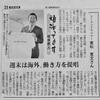 【メディア掲載】2/23付 岐阜新聞 朝刊