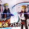 【2020年春新アプリ紹介】NARUTO×BORUTO忍者TRIBES