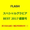 予約!FLASHスペシャル グラビアBEST2017 盛夏号!!