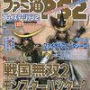 ファミ通PS2   ゲーム雑誌プレミアランキング30