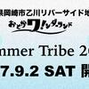 【9月2日(土)】乙川を楽しみつくす! 音楽フェス、グランピング、特産物とかとか!
