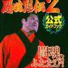 新日本プロレスリング 闘魂烈伝のゲームと攻略本 プレミアソフトランキング