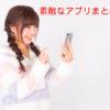 【厳選】ゲームや生活に役立つアプリランキング(アプリまとめおすすめ13選)