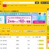 価格.comは最安値ではない?ハイアールJA-18P(窓用エアコン)を最安値で楽天市場で購入する簡単な方法とは?楽天で自己アフィリ