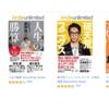 Kindle読み放題 1月限定「News Picks」オススメタイトル落合陽一「日本再興計画」・堀江貴文「多動力」 本紹介!!
