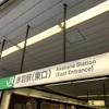 日帰り東京ハシゴ酒の旅
