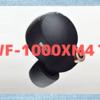 SONY「WF-1000XM4」の画像がリーク?〜その信憑性やいかに〜