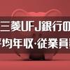【最新】三菱UFJ銀行の平均年収は773.3万円!年度別の平均年収、従業員数をまとめました!