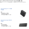 Amazon サイバーマンデーセールにてAnkerのUSB PD対応製品がセール中