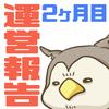 【運営報告】2ヶ月目のPV数、読者数、収益は!?