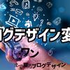 【Reスタート】1まで戻るブログデザイン -part1-