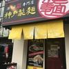 油そばつるつる「神戸製麺」@神戸市中央区