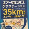 東京マラソン35キロエアサロブース