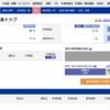 野村証券 → 楽天証券 移換中?