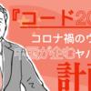 🎤 マスコミが伝えないこと 動画 20.9.28