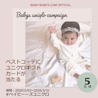 ベイビーーズユニクロキャンペーン♡編集部が選んだベストオブユニクロコーデ『5名様』発表します!