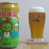 信州浪漫ビール 「エールタイプ アルクマデザイン缶」