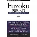 Fuzoku実践入門ブログ