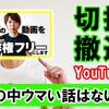動画UP「40代オッサン動画編集者が本気で収益化を目指した【ビジネス系YouTuberの切り抜きチャンネル】が育ちません」