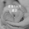 産後1ヶ月健診