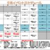 9月イベントスケジュール発表☆