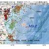 2017年09月05日 12時31分 茨城県沖でM3.2の地震
