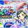 「チーム対抗トークバトルショー in SUMMER」開催!