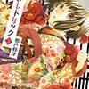 嘘解きレトリック【期間限定無料版】 3 (花とゆめコミックス) / 都戸利津 (asin:B091YSHYC8)
