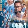 中国映画レビュー「中国医生 Chinese Doctors」