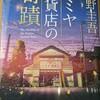 『ナミヤ雑貨店の奇蹟』映画と原作小説の違いをまとめる。【東野圭吾】