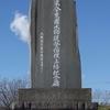 ペリー公園・ペリー上陸記念碑(北米合衆国水師提督伯理上陸紀念碑) 〜マシュー・ペリー像 その二・戸田氏栄像〜