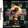 SIMPLE DSシリーズ Vol.26 THE クイズ30,000問