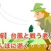 【悲報】台風と戦う老人、「田んぼに逝く・・・」