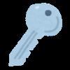小学生に鍵を持たせる時 ステージ2(自分で鍵をかけて出かける)