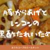 【おうちコープのミールキット】豚から揚げとレンコンの黒酢たれ炒め