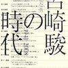 togetter「おたく文化と児童ポルノ」久美薫氏自身によるまとめについての所感。
