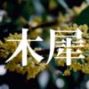 【名前・漢字の由来】「犀」が付いているのは何で?【木犀】
