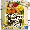 【感謝!!】