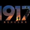 1917 命をかけた伝令 後半のみネタバレ感想 めちゃくちゃ疲れる戦争映画! 伝令兵はひた走る!!