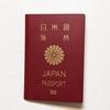 【旅雑記】新旧パスポートの話