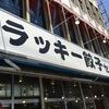 土曜日は仕入れツアーと昼呑みツアー そのに #kyoto  #昼呑み #餃子 #ラッキー餃子センター #平安楽市