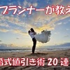 元プランナーが公開!高額な結婚式を値引きする裏技 厳選20連発+α