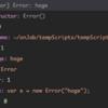 ExtendScriptのErrorオブジェクトのプロパティ